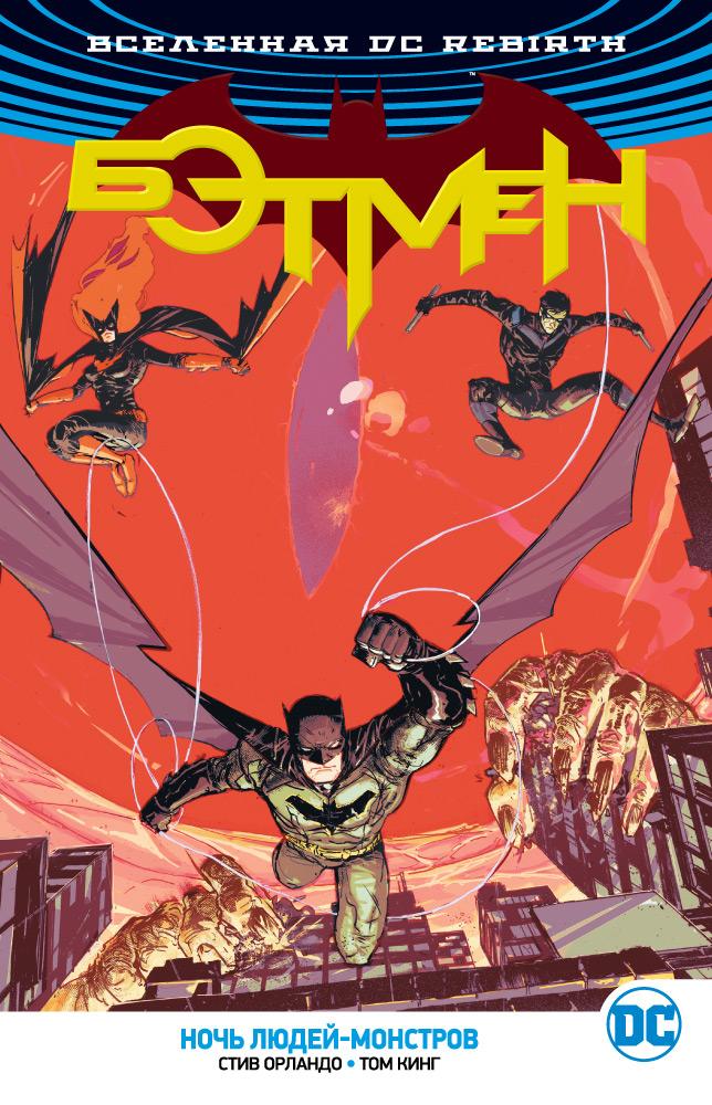 Кинг Т., Орландо С. Вселенная DC. Rebirth. Бэтмен. Ночь людей-монстров сумка solo solo mp002xw0f7wg