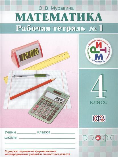 Математика. Рабочая тетрадь №1. 4 класс