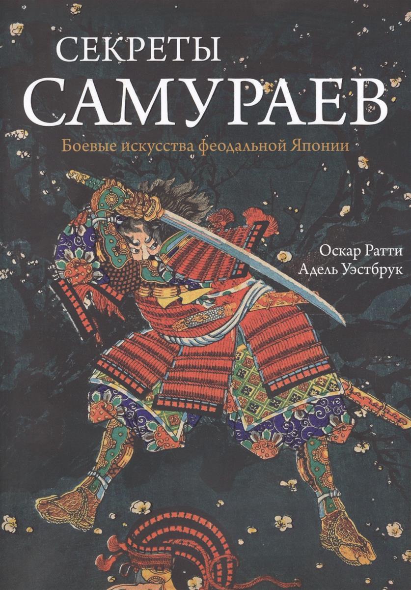 Ратти О., Уэстбрук А. Секреты самураев: Боевые искусства феодальной Японии patti traveller 46