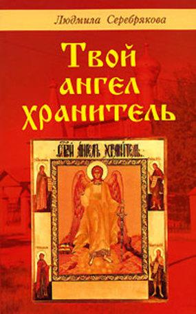 Серебрякова Л. Твой ангел хранитель