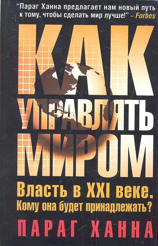 Ханна П. Как управлять миром ISBN: 9785271417399