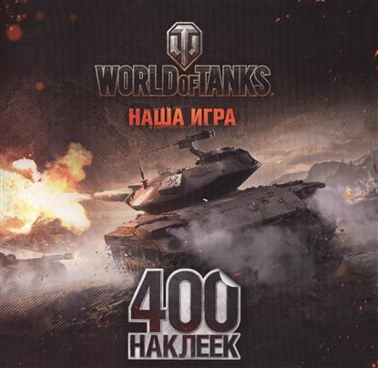 Ульянова М. (ред.) World Of Tanks. Т49. 400 наклеек