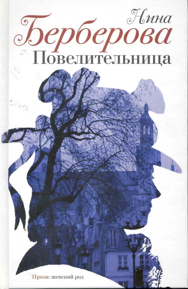 Берберова Н. Повелительница ISBN: 9785170691098 берберова н н аудиокн берберова железная женщина