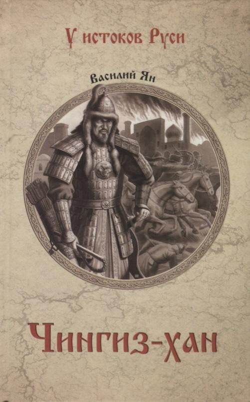Ян В. Чингиз-хан