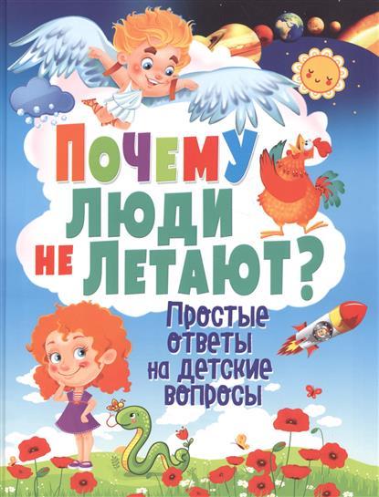 Скиба Т. Почему люди не летают? Простые ответы на детские вопросы