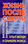 Польской А. (сост.) Жизнь после смерти Теория и практика астральной проекции…