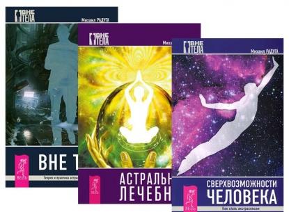 Радуга М. Сверхвозможности человека + Астральный лечебник + Вне тела (комплект из 3 книг) шу л радуга м энергетическое строение человека загадки человека сверхвозможности человека комплект из 3 книг