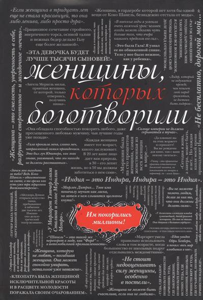 Апанасик В. (сост.) Женщины, которых боготворили от Клеопатры до Шанель ISBN: 9785699681105 костюм властной клеопатры 50 52