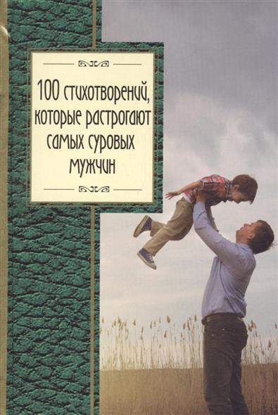 Дельвиг А., Блок А., Клюев Н. и др. 100 стихотворений, которые растрогают самых суровых мужчин