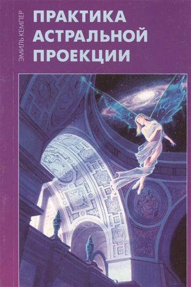 Практика астральной проекции