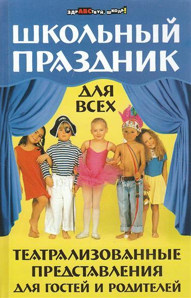 Школьный праздник для всех: театр. представления для гостей и родителей