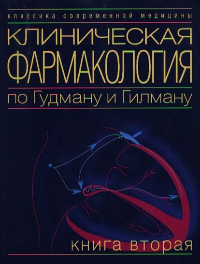 Клиническая фармакология по Гудману и Гилману Кн.2