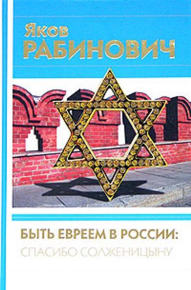Быть евреем в России спасибо Солженицыну