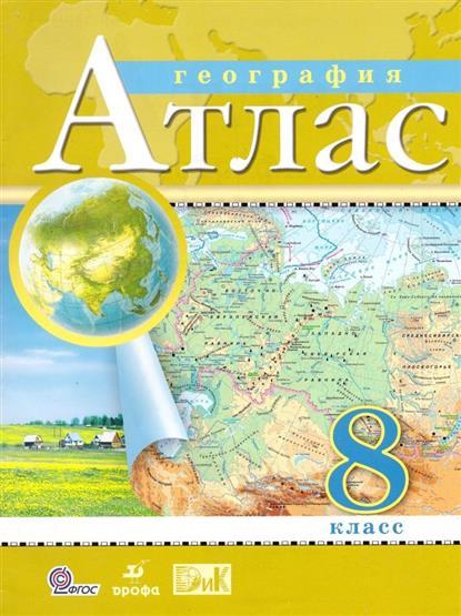 Атлас География 8 кл