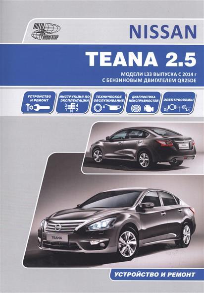 Nissan Teana. Модели L33 выпуска с 2014 г с бензиновым двигателем QR25DE. Руководство по эксплуатации, устройство, техническое обслуживание, ремонт