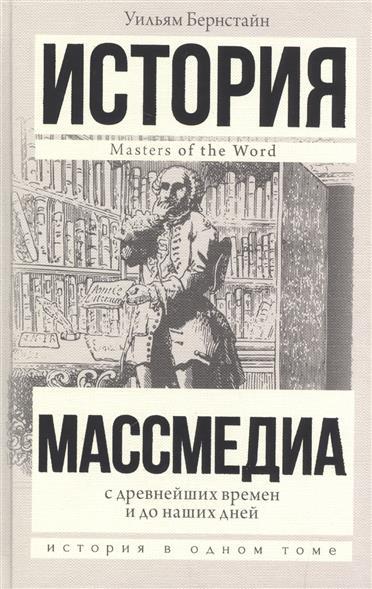 Бернстайн У. Массмедия с древнейших времен и до наших дней