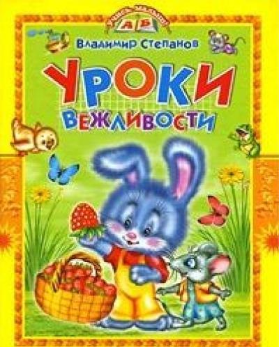 Степанов В.: Уроки вежливости Стихи и сказки