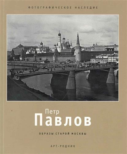 Петр Павлов Образы старой Москвы