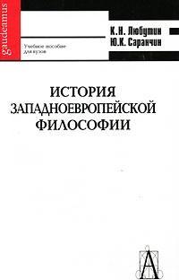 Любутин К., Саранч��н Ю. История западноевропейской философии верменич ю верменич джаз история стили мастера