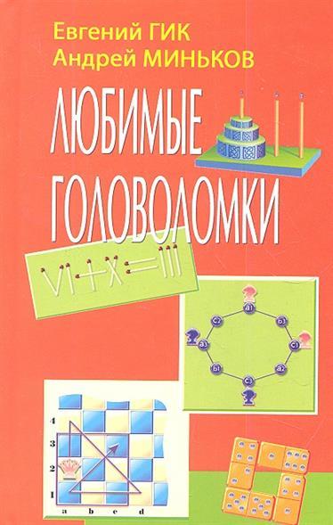 Гик Е., Миньков А. Любимые головоломки