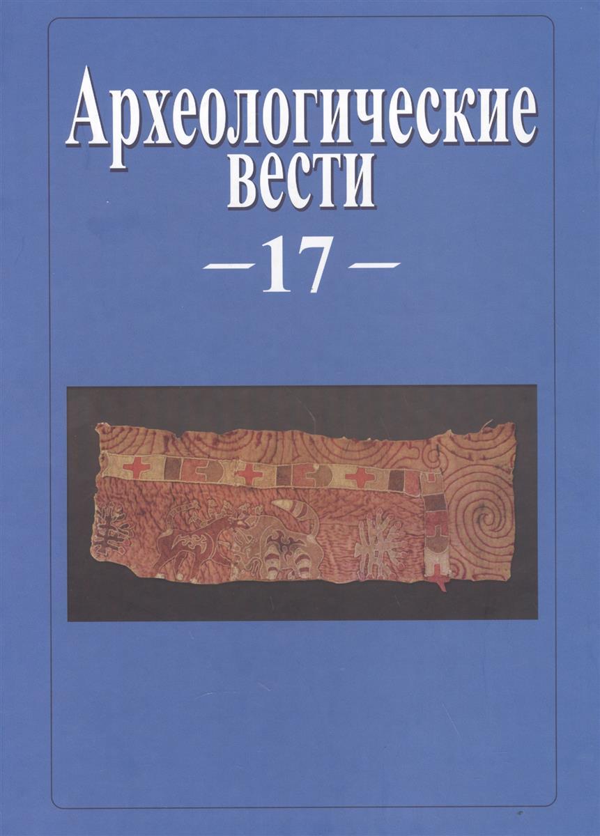 Археологические вести. Том 17
