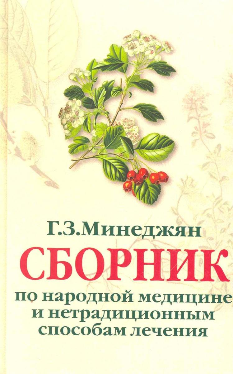 Сборник по народной медицине и нетрадиц. способам лечения