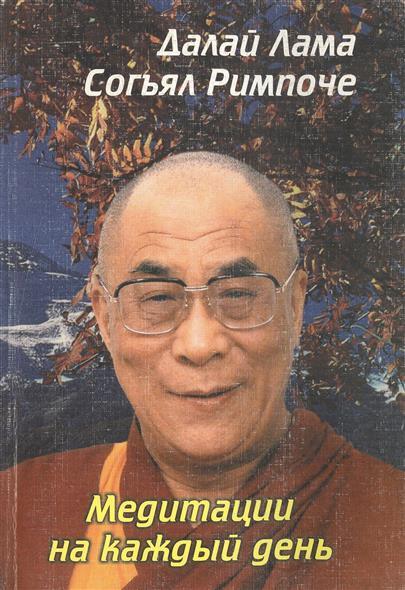 Медитации на каждый день