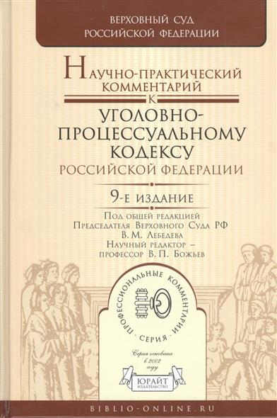 Научно-практический комментарий к Уголовно-процессуальному кодексу Российской Федерации. 9-е издание, переработанное и дополненное