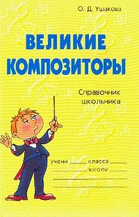 Великие композиторы Справ. школьника