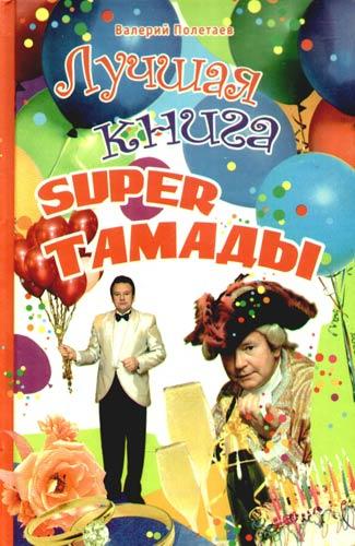 Лучшая книга super тамады