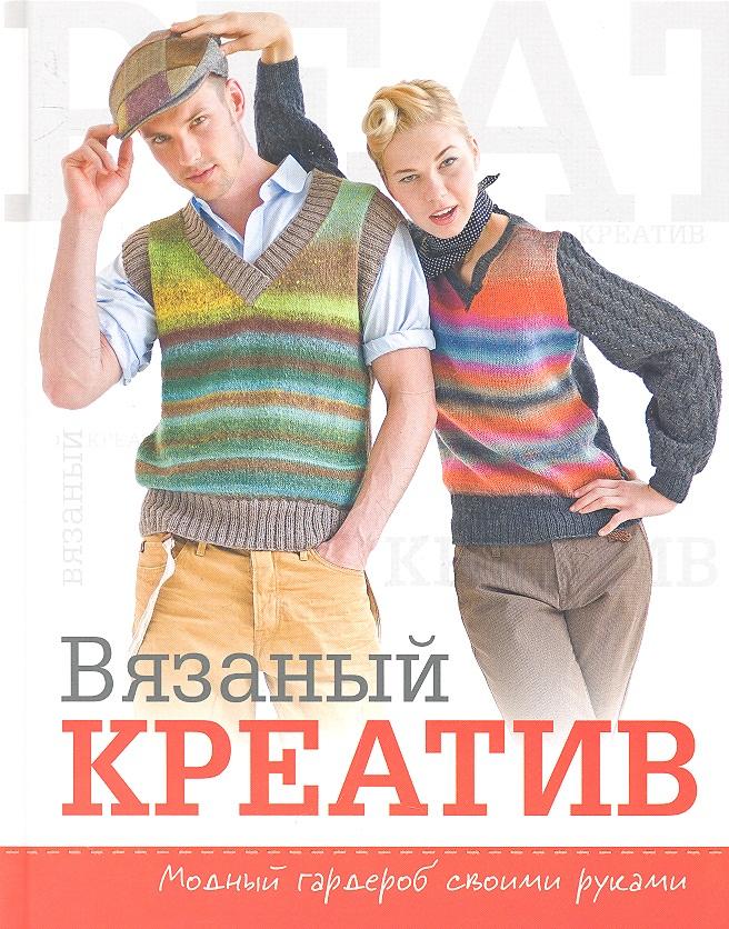 Спиридонова Н. (сост.) Вязаный креатив. Модный гардероб своими руками женский гардероб