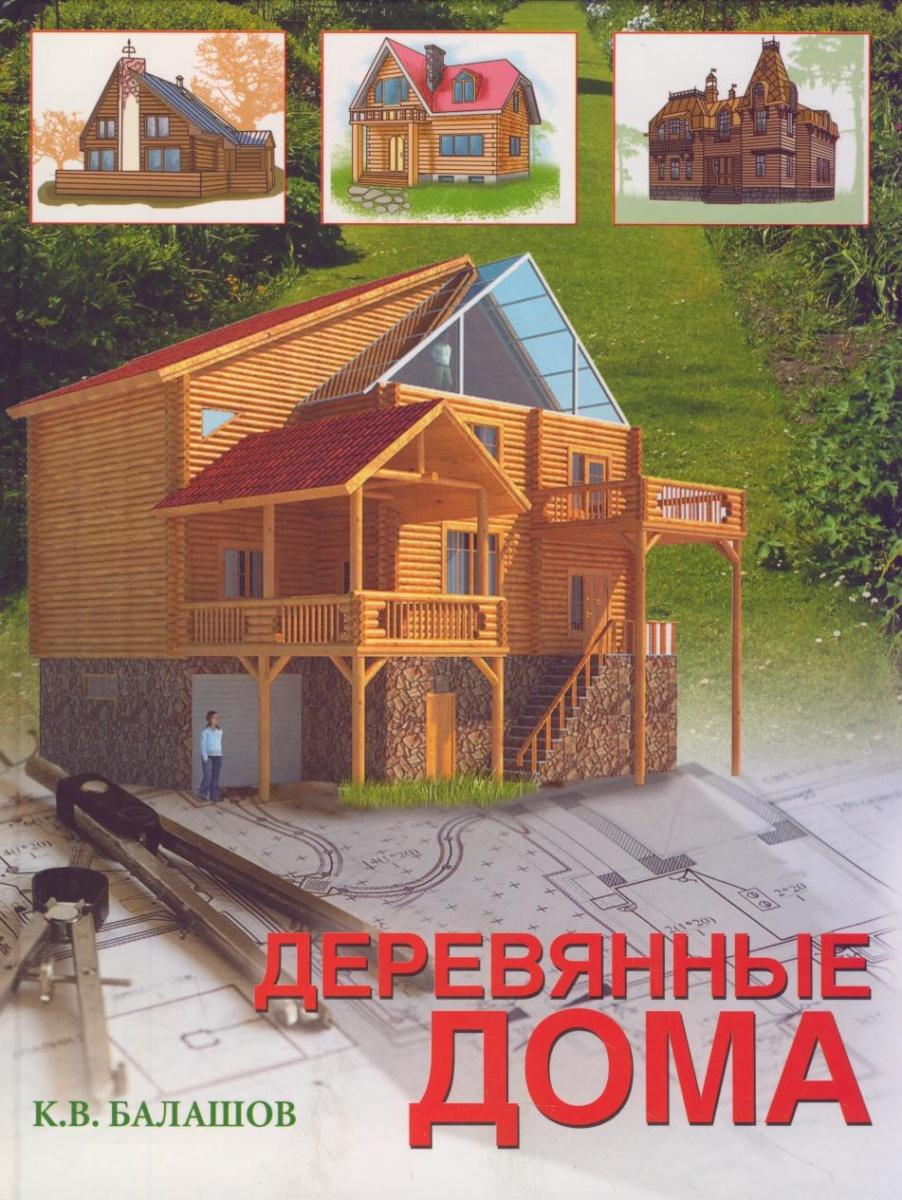 Балашов К. Деревянные дома