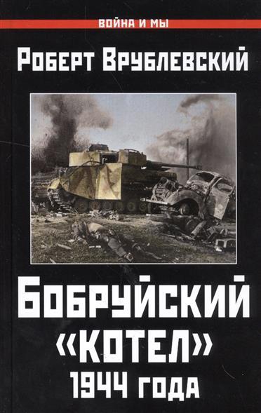 """Бобруйский """"котел"""" 1944 года"""