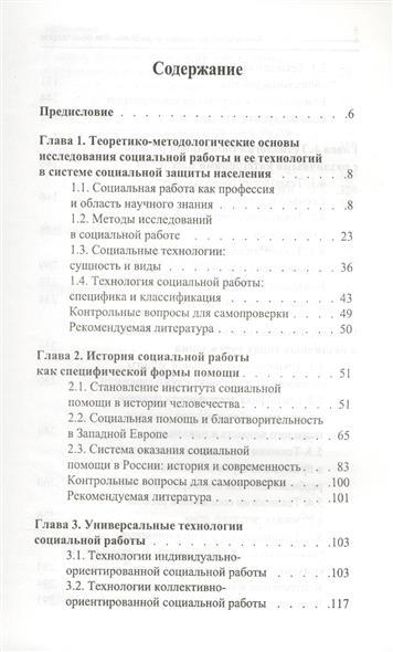 Учебник Технология Социальной Работы