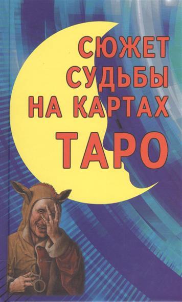Странников В. (ред.) Сюжет судьбы на картах Таро