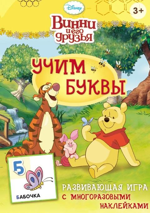 Шахова А. (ред.) Disney. Винни и его друзья. Учим буквы детские наклейки disney винни и его друзья 100 наклеек