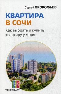 Прокофьев С. Квартира в Сочи. Как выбрать и купить квартиру у моря