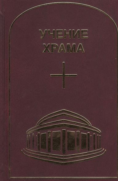 Тоотс Н. (ред.) Учение Храма. Том 1. Часть 2 учение храма часть 1