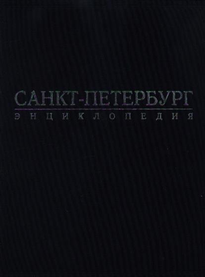 Санкт-Петербург Энц.