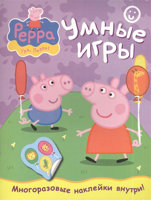Потапова А. (ред.) Свинка Пеппа. Умные игры потапова а отв ред лабиринты вокруг света 5 6 7