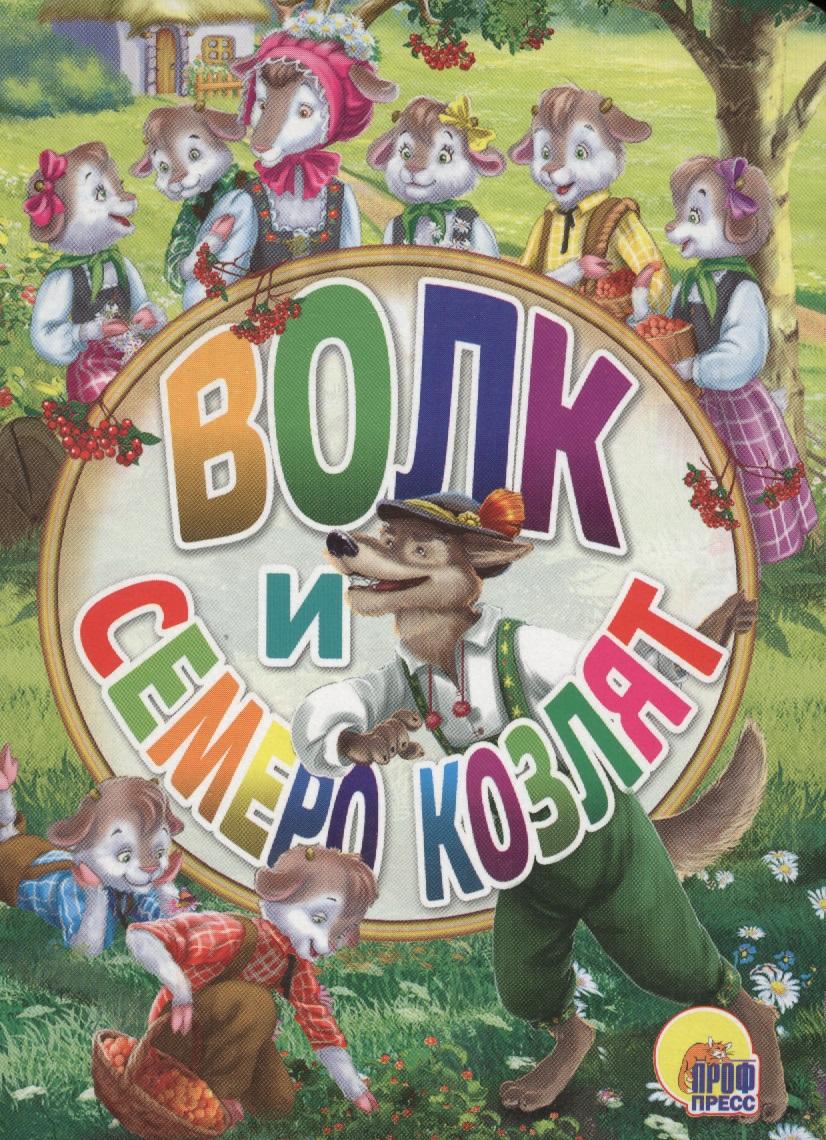 Братья Гримм Волк и семеро козлят ISBN: 9785378264582 братья гримм волк и семеро козлят