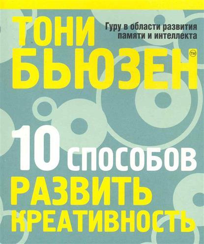 10 способов развить креативность