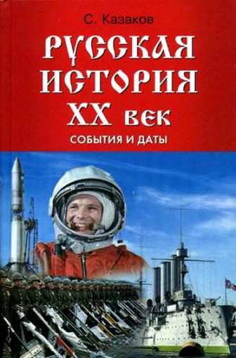 Русская история 20 век События и даты