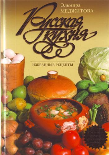 Русская кухня Избранные рецепты