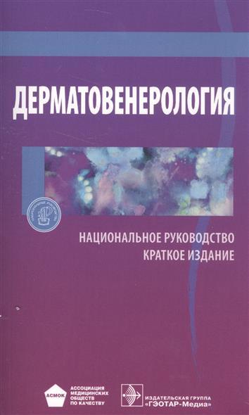 Бутов Ю., Скрипкин Ю., Иванов О. (ред.) Дерматовенерология. Национальное руководство. Краткое издание