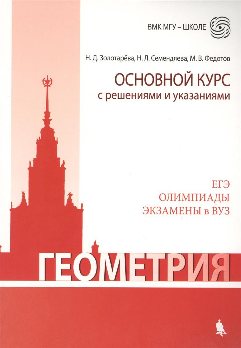 Золотарева Н., Семендяева Н., Федотов М. Геометрия. Основной курс с решениями и указаниями