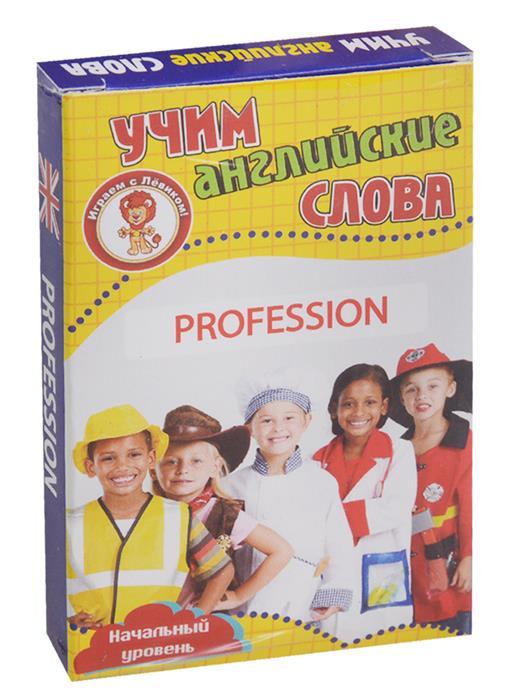 Фото - Учим английские слова. Profession (Профессии). Развивающие карточки. Начальный уровень english учим слова путешествие профессии город