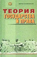 Теория государства и права Венгеров