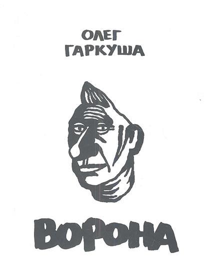 Гаркуша О. Ворона aknildress ворона 2