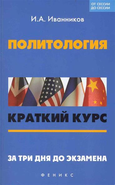 Политология Краткий курс За три дня до экзамена